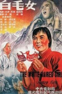 白毛女海报图片