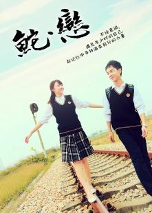 鮀恋2013海报图片