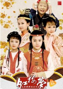 小戏骨红楼梦刘姥姥进大观园海报图片