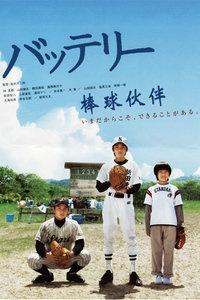 棒球伙伴海报图片