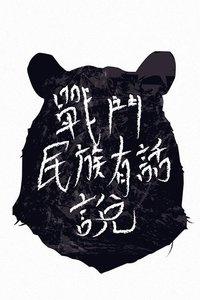 战斗民族有话说 第一季海报图片