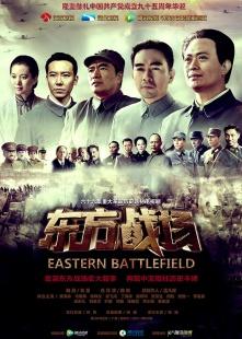 东方战场 TV版海报图片