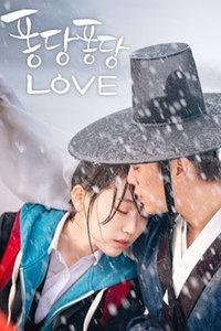 扑通扑通LOVE海报图片