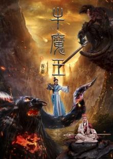 西游之牛魔王海报图片