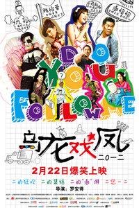 乌龙戏凤2012海报图片