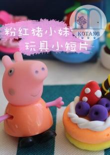粉红猪小妹玩具海报图片