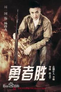 勇者胜海报图片