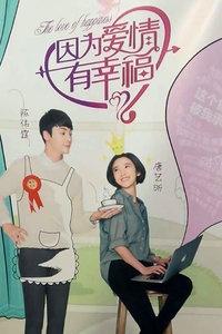因为爱情有幸福 TV版海报图片