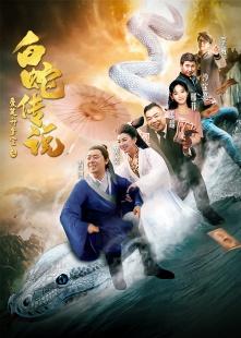 爱笑种梦室之白蛇传说海报图片