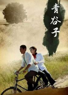 青谷子海报图片