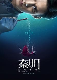 秦明·生死语者海报图片
