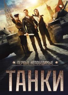 坦克战海报图片