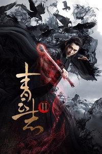 青云志2海报图片
