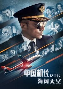 海阔天空——《中国机长》官方纪录片海报图片