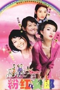 粉红女郎海报图片