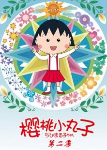 樱桃小丸子 第2季 普通话版海报图片