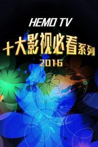 HEMOTV 十大影视必看系列 2016海报图片