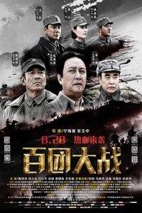 百团大战海报图片