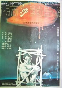滴血黄昏海报图片