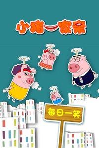 小猪一家亲海报图片