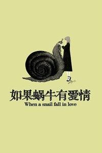 如果蜗牛有爱情海报图片