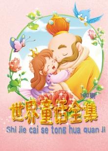 世界童话全集海报图片