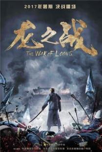 龙之战海报图片