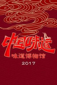 中国味道-味道博物馆 2017海报图片