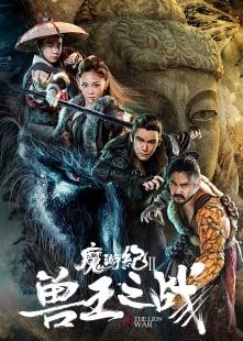 魔游纪Ⅱ兽王之战海报图片