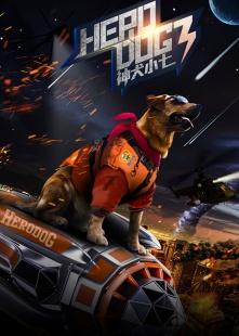 神犬小七 第三季海报图片