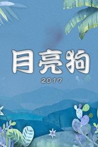 月亮狗 2017海报图片