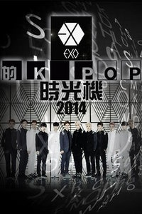 EXO的K Pop时光机 2014海报图片