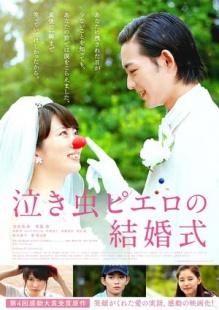 爱哭鬼皮埃罗的婚礼海报图片