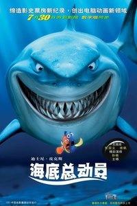 海底总动员1中文版_海底总动员免费在线观看_海底总动员完整版_高清下载_电影 - 6789 ...