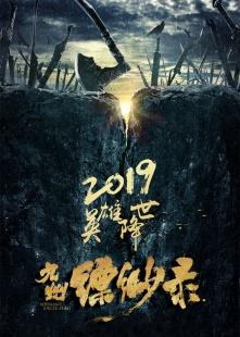 九州缥缈录海报图片