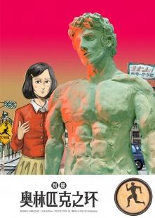 别册奥林匹克之环海报图片