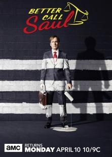 风骚律师 第三季海报图片