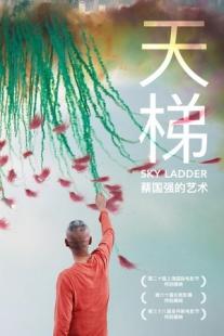 天梯:蔡国强的艺术海报图片