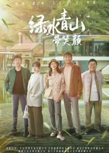 绿水青山带笑颜 DVD版海报图片