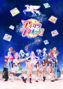 偶像活动Planet! 日文版海报图片
