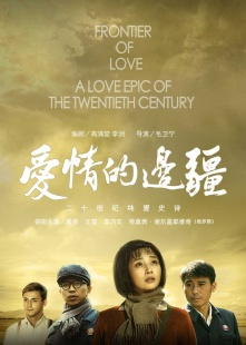 爱情的边疆 DVD版海报图片
