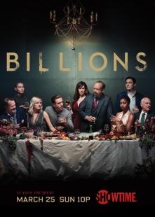 亿万 第三季海报图片