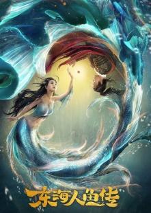 东海人鱼传海报图片