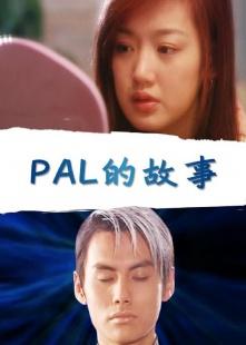 PAL的故事海报图片