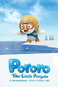 小企鹅啵乐乐海报图片