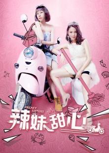 辣妹甜心海报图片