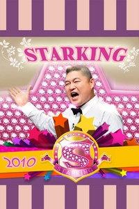 Star king 2010海报图片