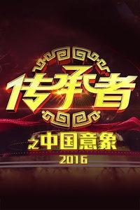 传承者之中国意象 2016海报图片