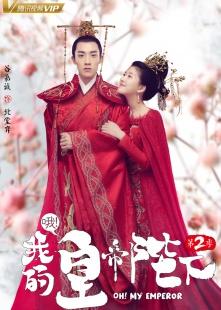 哦!我的皇帝陛下 第二季海报图片