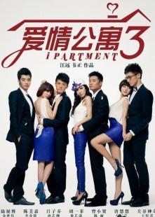 爱情公寓3海报图片